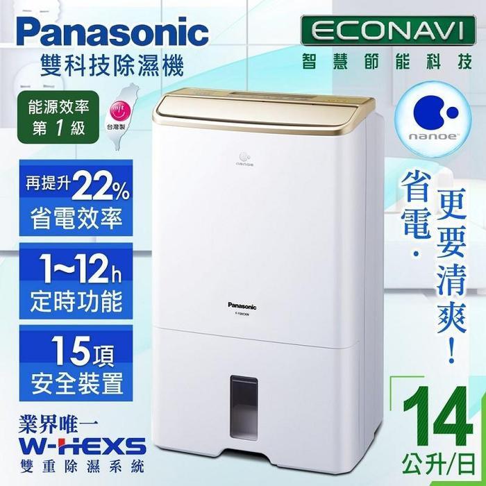 [出清優惠] Panasonic 國際牌 F-Y28CXW 香檳金奈米水離子 14L除濕機