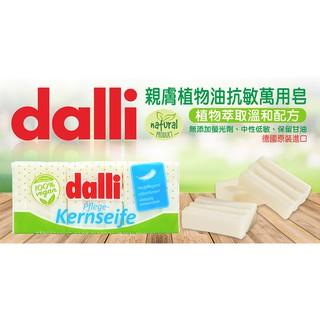 德國 Dalli 純植物油親膚抗敏 寶寶可用 洗衣 香皂 肥皂 去漬洗衣皂(125g*3入/ 袋) 桃園市