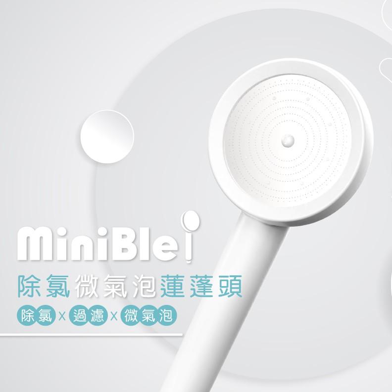 現貨|MiniBle i|除氯微氣泡蓮蓬頭|除氯 x 過濾 x 微氣泡 All in 1