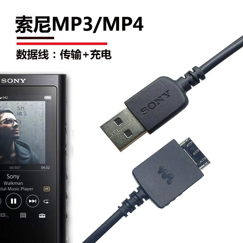現貨⇝✎Sony索尼播放器MP3數據線NW-ZX300A WM1A WM1Z 小黑磚金磚充電線