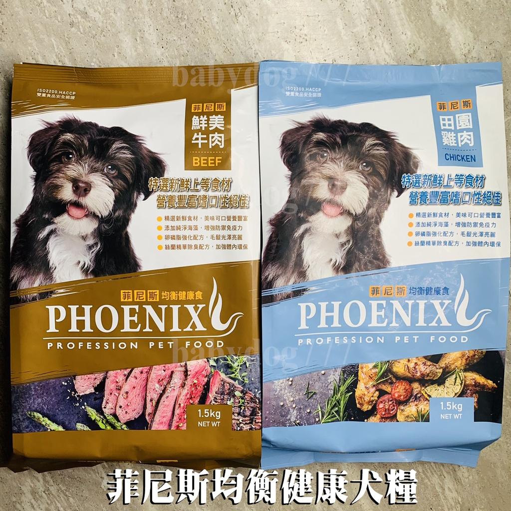 菲尼斯 均衡健康食 犬飼料 鮮美牛肉 田園雞肉 狗飼料 福壽 寵物飼料 嗜口性高 卵磷脂 增強免疫力 PHOEINX