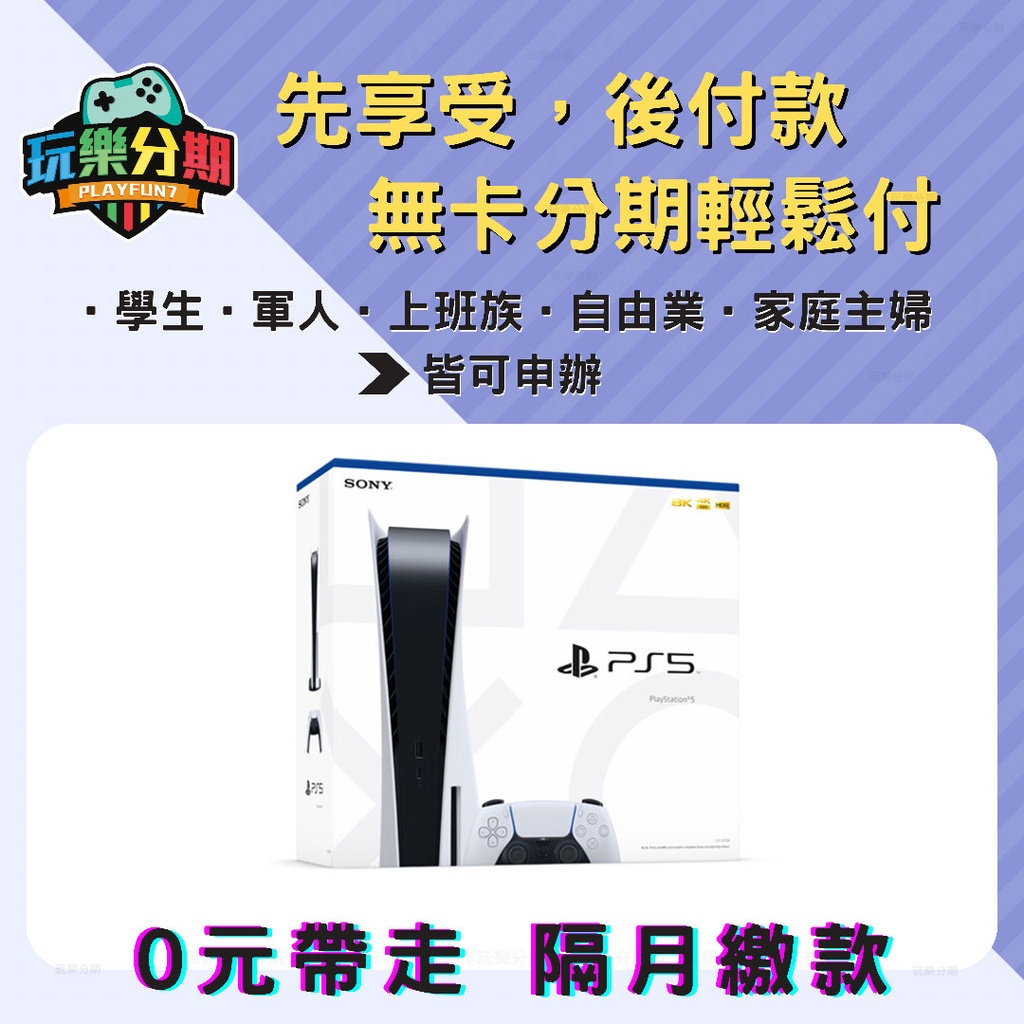 預購【遊戲機無卡分期】PS5 主機 實體光碟版《無卡免卡分期現金分期/學生軍人分期》