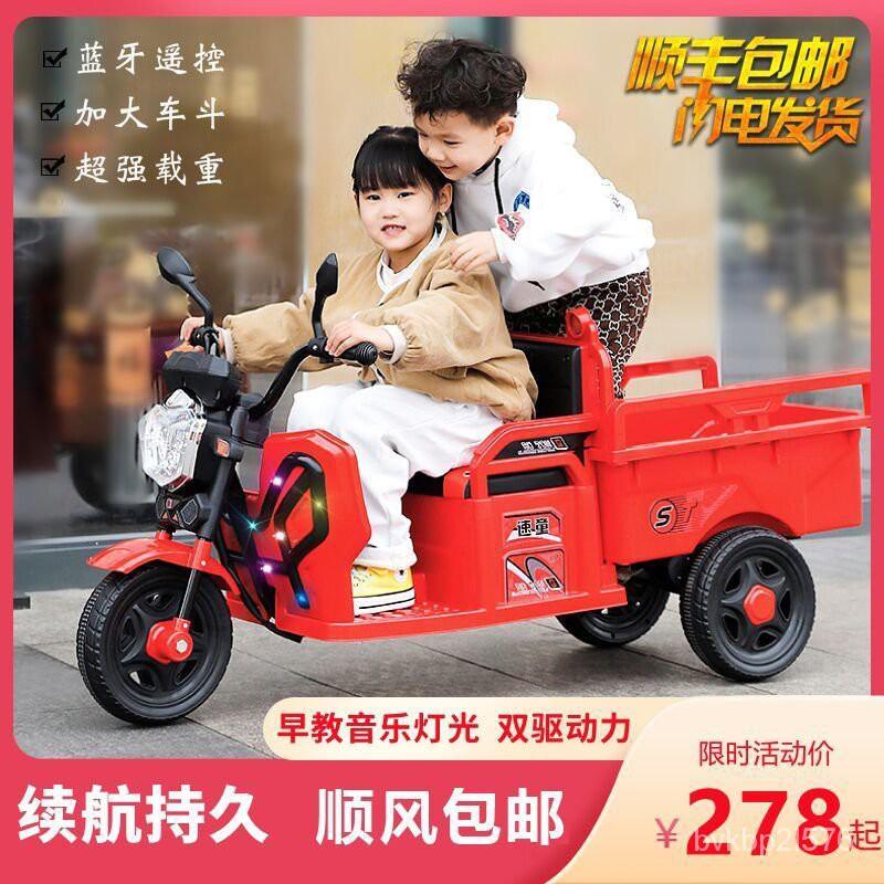 兒童電動三輪車2-8歲小孩 雙人可坐玩具汽車可充電載人帶斗工程車