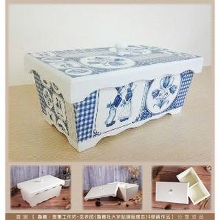 【白色木器】1B25中型(二格)長方糖果盒【麥麥手作】蝶古巴特 Decoupage 拼貼 彩繪 DIY 手作 美術 美勞