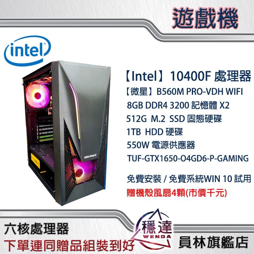 【Intel】i5-10400F 六核處理器文書機/遊戲機/GTX1650顯示卡/免費組裝/免費安裝試用系統/好禮現領