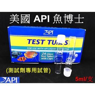 【樂魚寶】D183 美國 API 魚博士 測試劑專用 測試管 PH GH KH NO2 NO3 (1支/ 散裝) 彰化縣