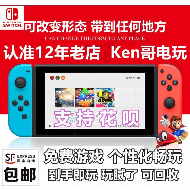 【限時】任天堂Switch游戲主機NS續航破解版Lite掌機二手港日歐國行雙系統