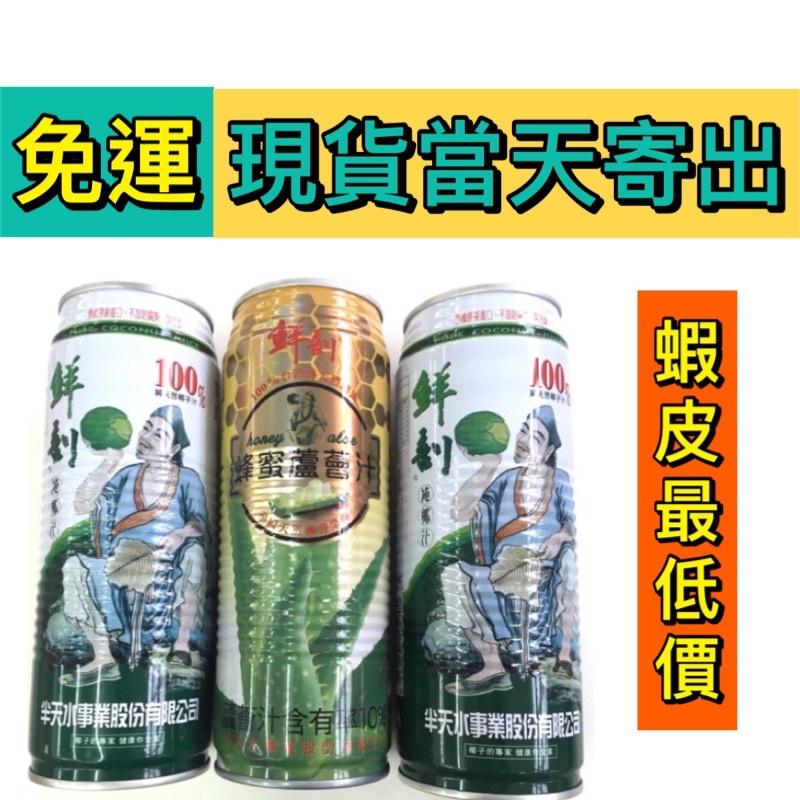 【免運】🔥當天出貨🉐️520ml 半天水 鮮剖椰子水 蜂蜜蘆薈蜜 椰子水 蘆薈汁 椰子汁 100%純椰子水 costco