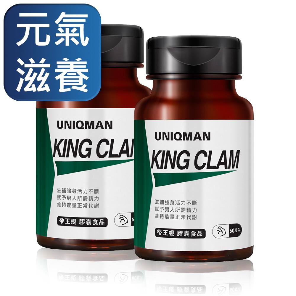 UNIQMAN 帝王蜆 膠囊 (60粒/瓶)2瓶組 官方旗艦店