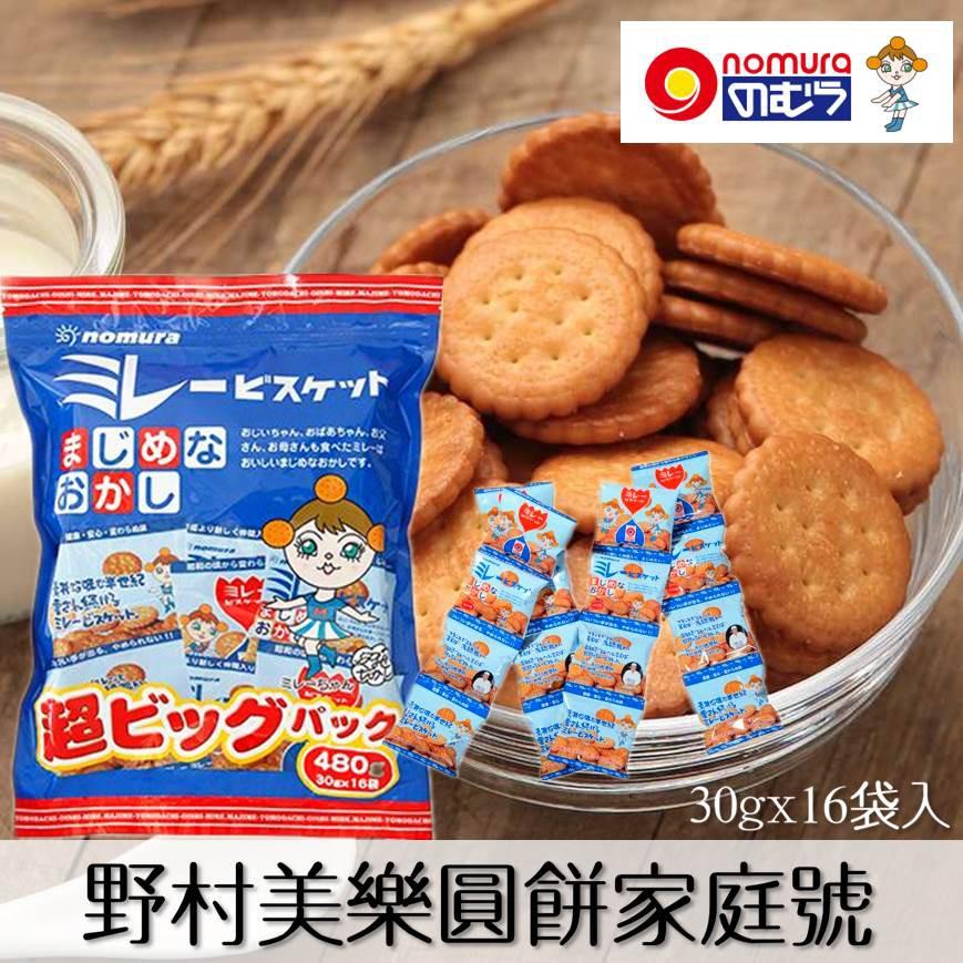 【nomura】野村煎豆加工店 美樂薄鹽小圓餅 16袋入超大包家庭號 480g 薄脆小餅乾 高知縣特產 日本進口零食