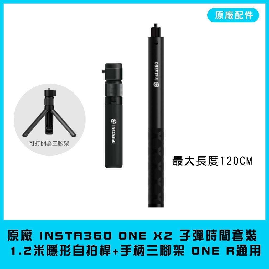 【海渥智能科技】全景相機 必備套裝 Insta360 ONE X2 /R 多功能子彈時間手柄三角架+延長自拍桿 原廠貨