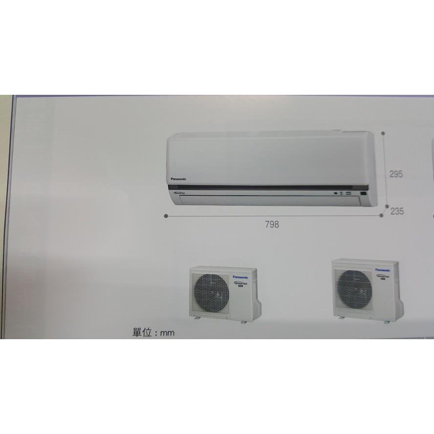 國際牌【K系列R32冷媒】變頻冷暖分離式 CS-K22BA2/CU-K22BHA2 標準安裝+舊機回收