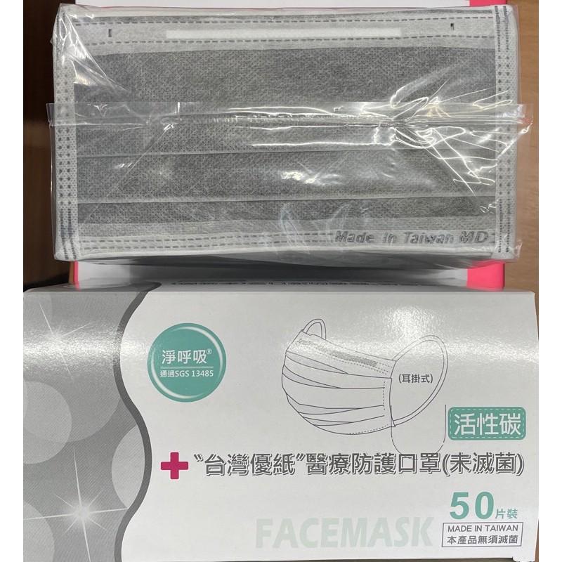 醫療口罩 醫用口罩 活性碳 活性碳醫療 活性碳口罩 優紙 台灣製 現貨 附發票