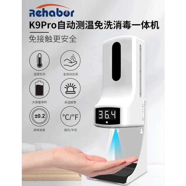 K9pro 自動偵測體溫酒精殺菌器