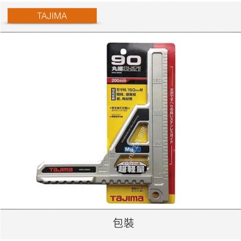 [進化吧工具屋]日本 TAJIMA 田島 圓鋸機用導尺 輕巧便利 MRG-M90M