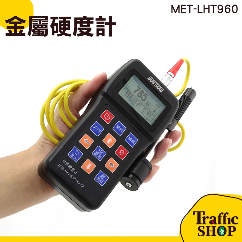 里氏硬度計 洛氏硬度計 測量儀 MET-LHT960 硬度計 模具鋼材硬度測試儀 數顯金屬硬度測試儀