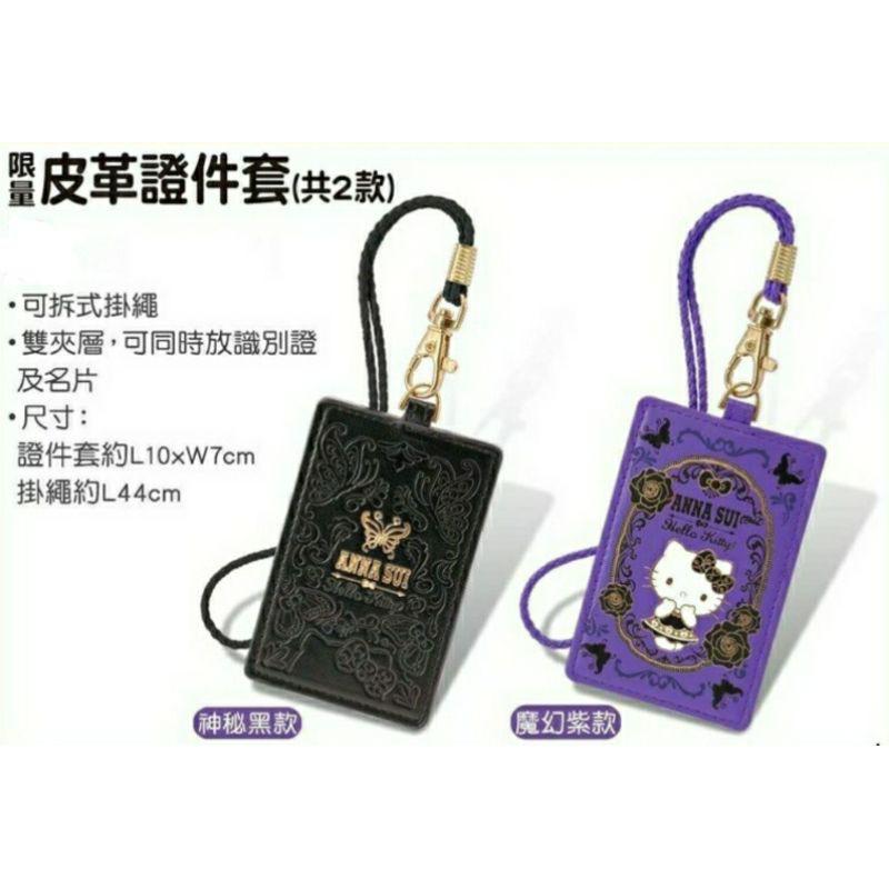 7-11 Anna Sui時尚聯萌-皮革證件套(7/10)