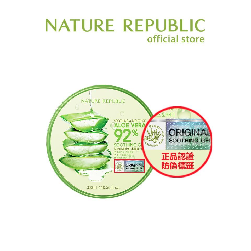 [Nature Republic] 蘆薈舒緩保濕凝膠 300ml 官方旗艦店