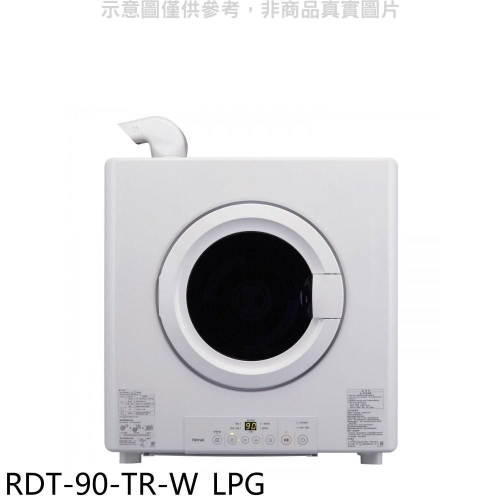 林內【RDT-90-TR-W_LPG】9公斤瓦斯乾衣機桶裝瓦斯 分12期0利率