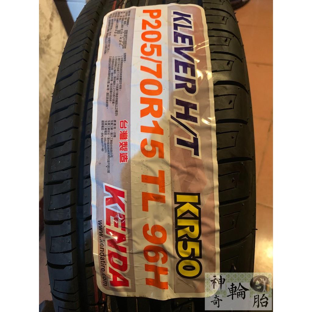 205/70/15 台灣製造 建大輪胎 KR50 高耐磨420 殺紅眼平價安裝 高CP首選