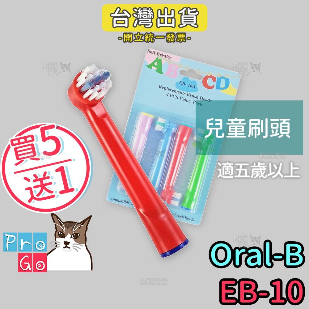 【ProGo】Oral-B歐樂B牙刷 (4支)兒童刷頭 電動牙刷 百靈牙刷 電動牙刷頭 兒童牙刷 小孩牙刷EB-10