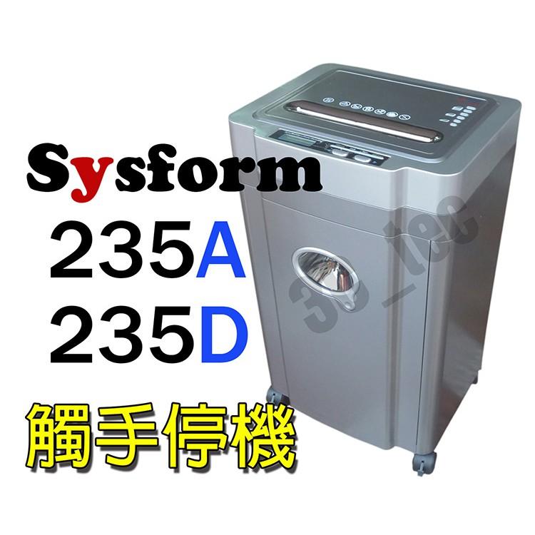 西德風 SYSFORM 235A 235D 碎紙機 A4 短碎狀 光控感應 觸手停機
