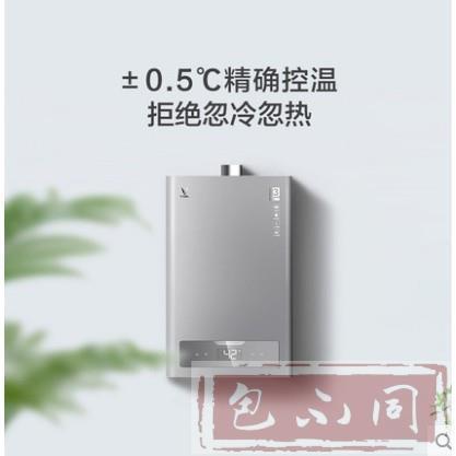 【包不同】 VIOMI/雲米 JSQ25-VGW133智能互聯燃氣熱水器天然氣恒溫強排式13L