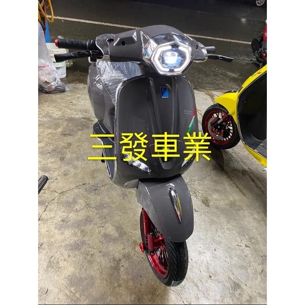 電動車 電動自行車 電動腳踏車 偉士牌 三段變速 6顆電池全配備 續航力高 時速高 雙碟煞 鋁合金輪框 高速胎LED大燈