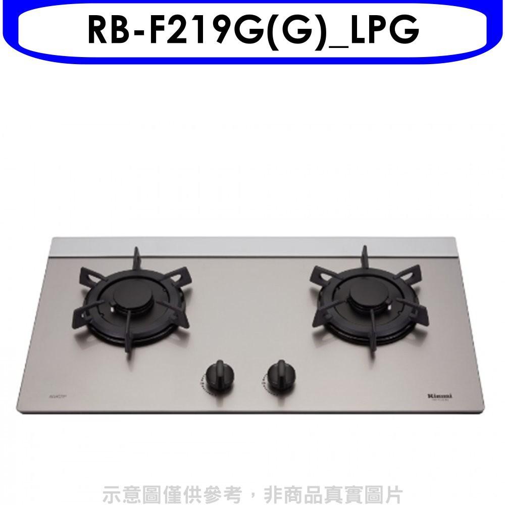 林內【RB-F219G(G)_LPG】雙口玻璃檯面爐LED(與RB-F219G(G)同款) 分12期0利率