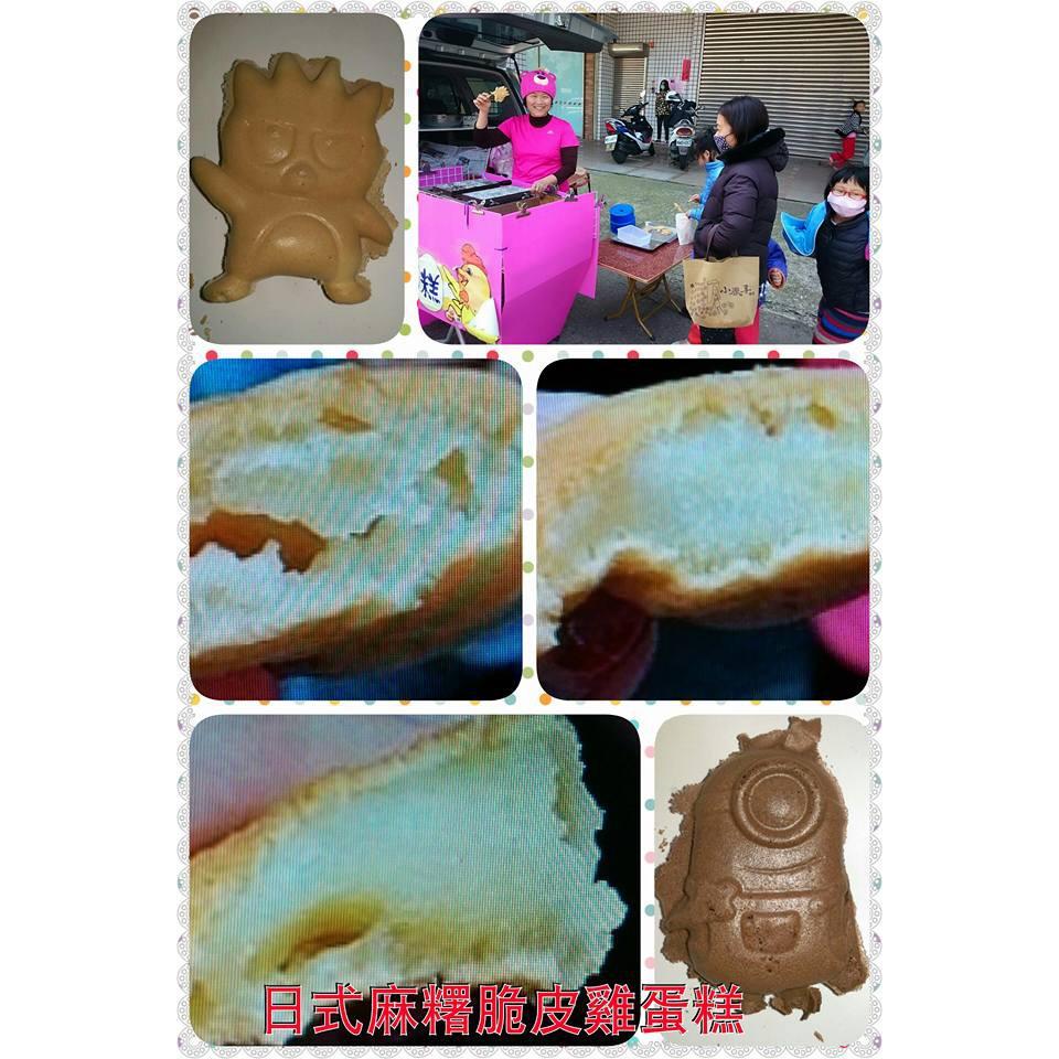 日式脆皮麻糬雞糕教學   包餡鯛魚燒教學  ,雞蛋仔,開口鯛魚燒,品洋脆皮雞蛋糕   脆皮紅豆餅  果子燒  菓子燒
