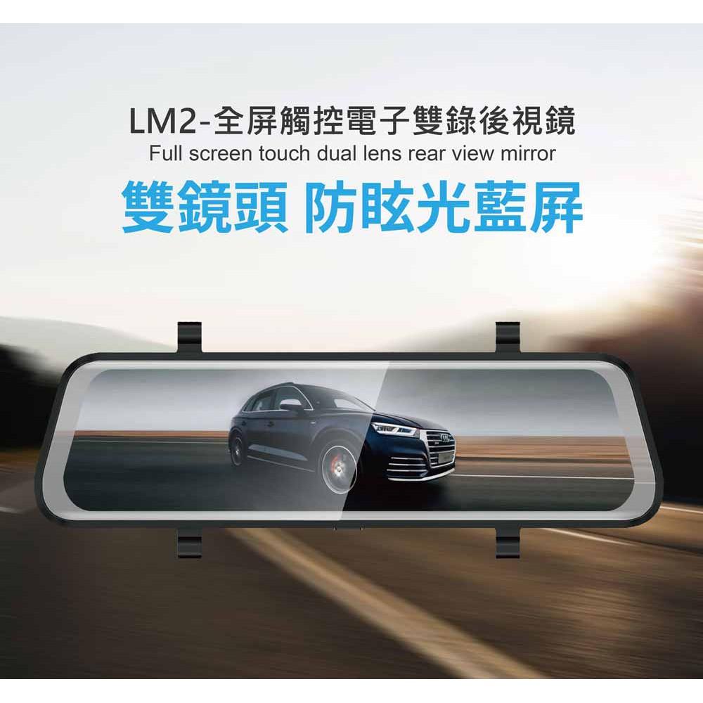 CORAL AL2(LM2) 贈32G 10吋全屏觸控電子雙錄後視鏡 前後雙録影/倒車顯影/電子後視鏡 附32GB記憶卡