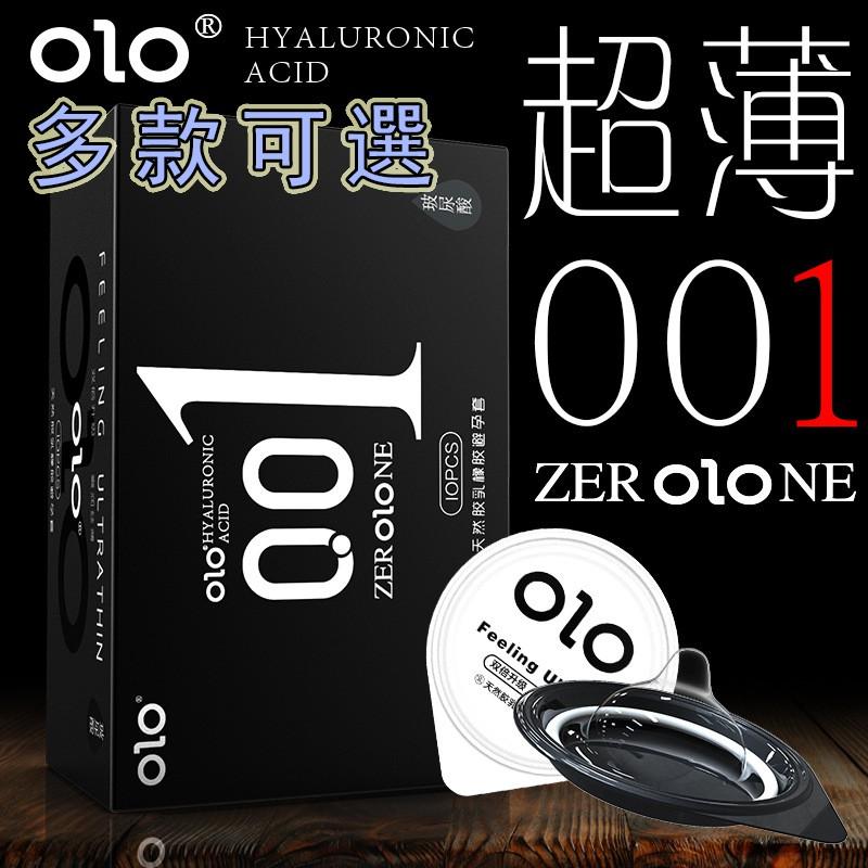 【玖悅專賣店】OLO避孕套超薄保險套0.01十入裝 升級版 超潤滑/超薄/凸點/波點狼牙安全套 延時持久衛生套