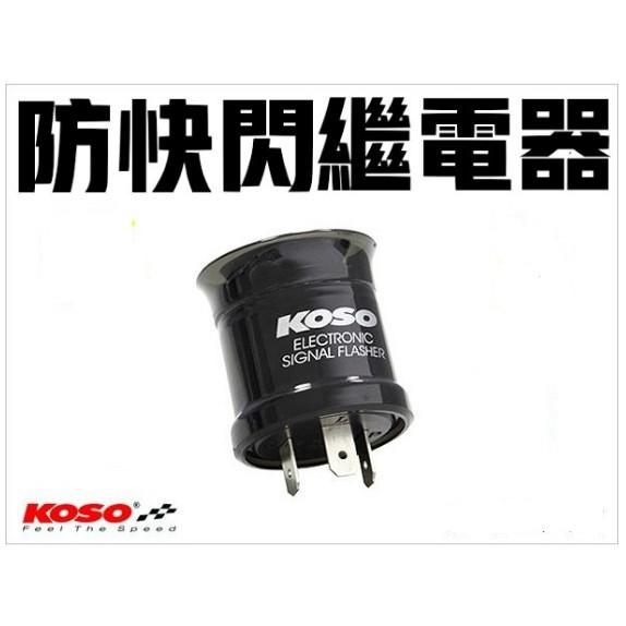 【馳擎商坊】KOSO方向燈 繼電器 閃爍器 閃光器 2P / 3P 解決快閃 改LED YAMAHA KYMCO SYM