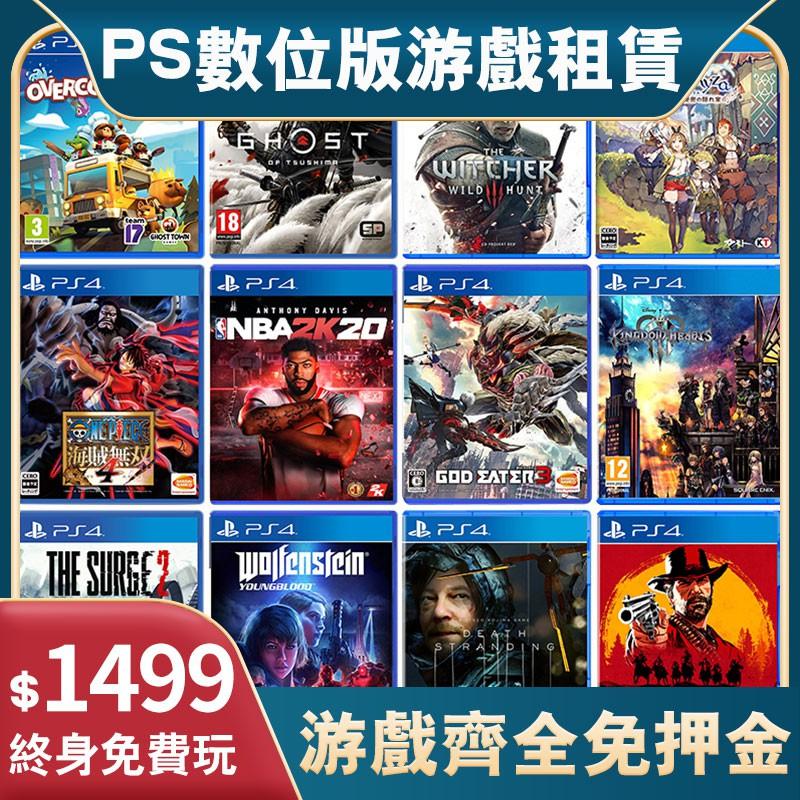 PS4遊戲數位版下載版租賃PS5二手遊戲出租遊戲光碟賽博朋克2077雙人成形決勝時刻人中之龍瑞奇與叮噹緋紅結系