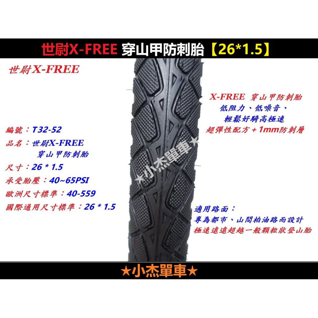 ★小杰單車★世尉X-FREE 穿山甲防刺胎【26*1.5】40~65TPI自行車輪胎 腳踏車外胎 正新建大瑪吉斯馬牌華豐