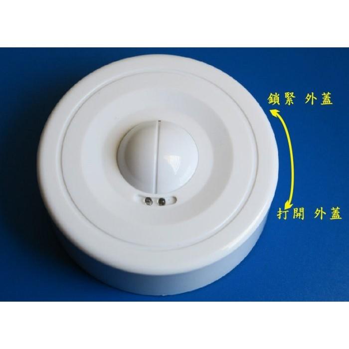 【吸頂式 110V -220V 微波感應開關】 微波開關 人體感應開關 取代紅外線感應開關
