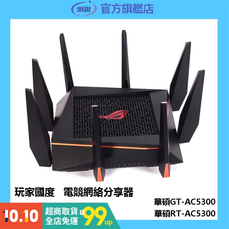 【現貨免運】華碩GT-AC5300 全千兆電競無線網絡分享器wifi路由器mesh組網穿墻 RT-AC5300
