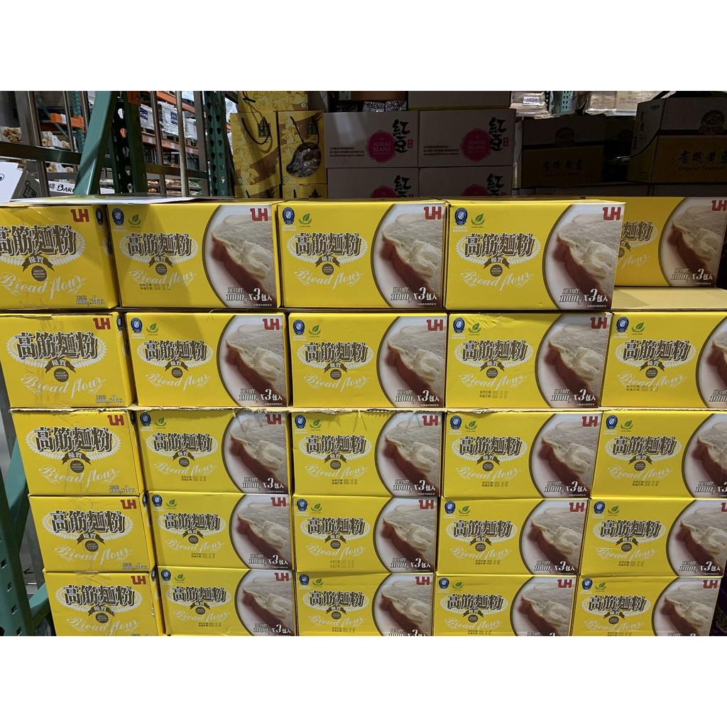 [歐菈][好市多costco][代購]LH高筋麵粉1公斤X3包 (一單一箱)
