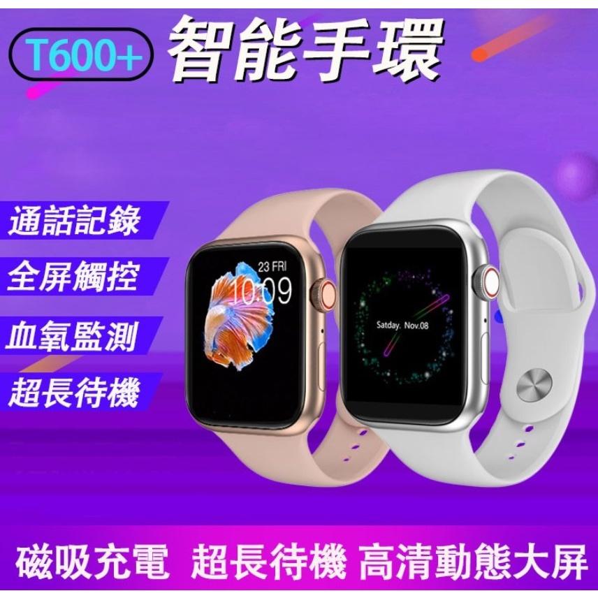 ❤血氧監測❤T600+ 智慧手環 智能藍牙 通話手錶 兒童電話手錶 通話 電子手錶 運動手環 智能手錶 T500 最新款