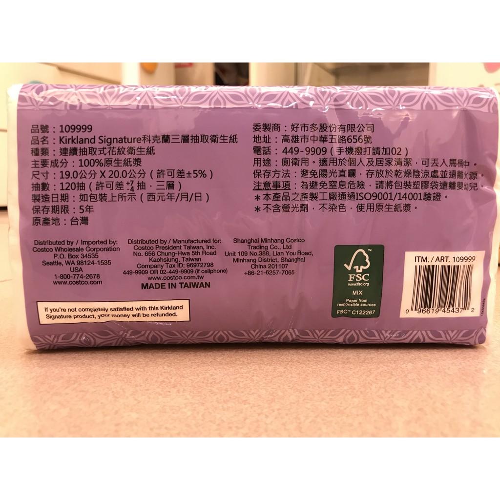 [COSTCO代購]科克蘭 三層抽取衛生紙