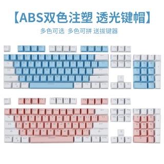 OEM高度鍵帽機械鍵盤通用104鍵 87鍵 ABS PBT雙色字體透光鍵帽二色成型彩虹混彩個性 DIY藍色粉色 單個es