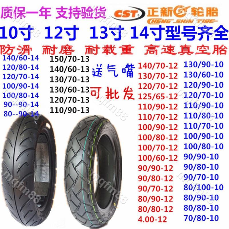 特價正新真空胎140\/130\/120\/110\/100\/90-80-70-14-13-12mqfm88