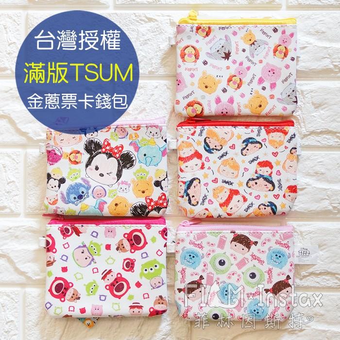 菲林因斯特《 滿版TSUM 金蔥票卡錢包 》 台灣授權 迪士尼 滋姆零錢包 票卡夾 鑰匙包