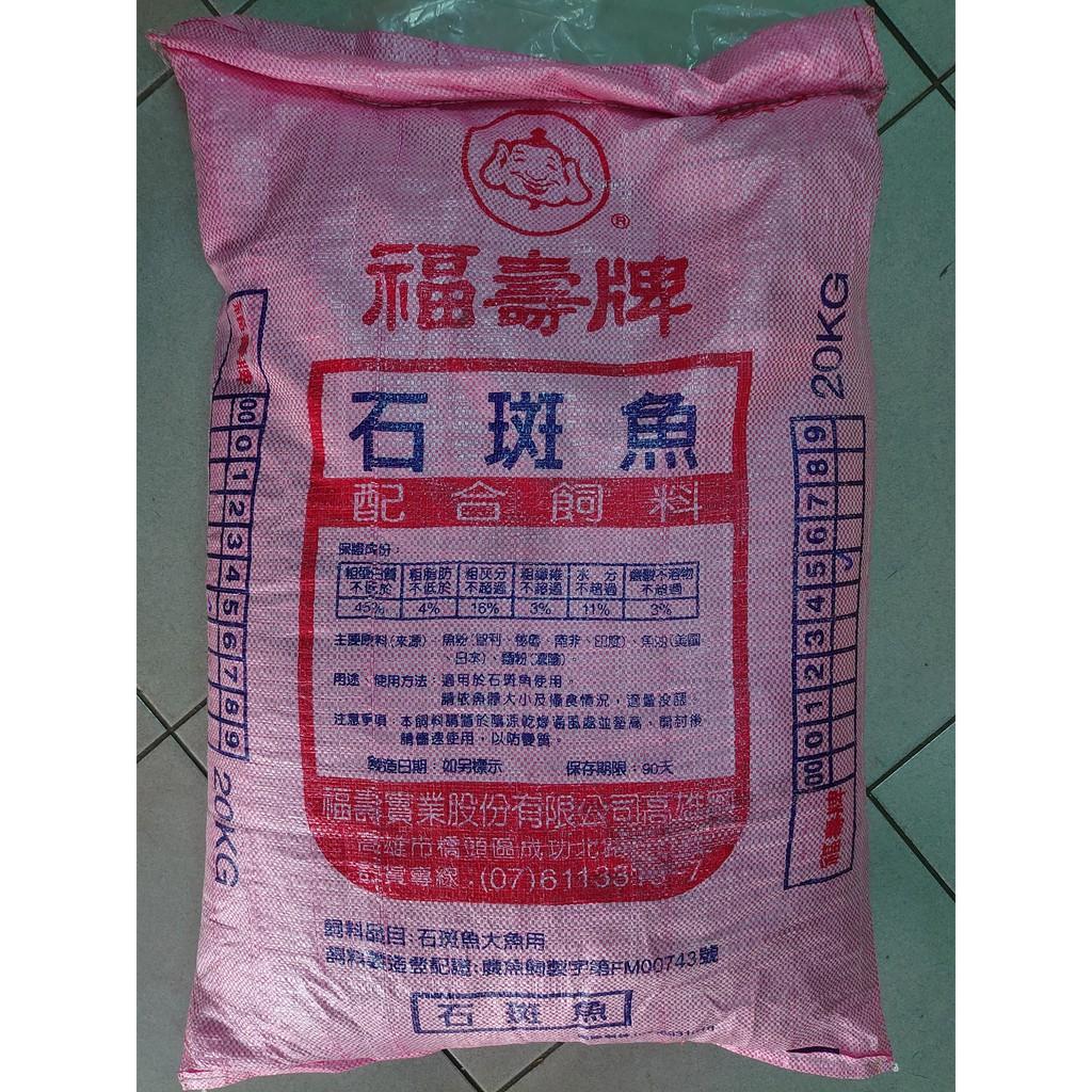 便宜寵物~福壽牌 石斑魚配合飼料20kg 鱘龍魚飼料