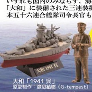 promo code 243c7 be02d WSD世界名艦3 信農與護衛艦篇扭蛋轉蛋模型膠囊Q博物館海洋堂 ...