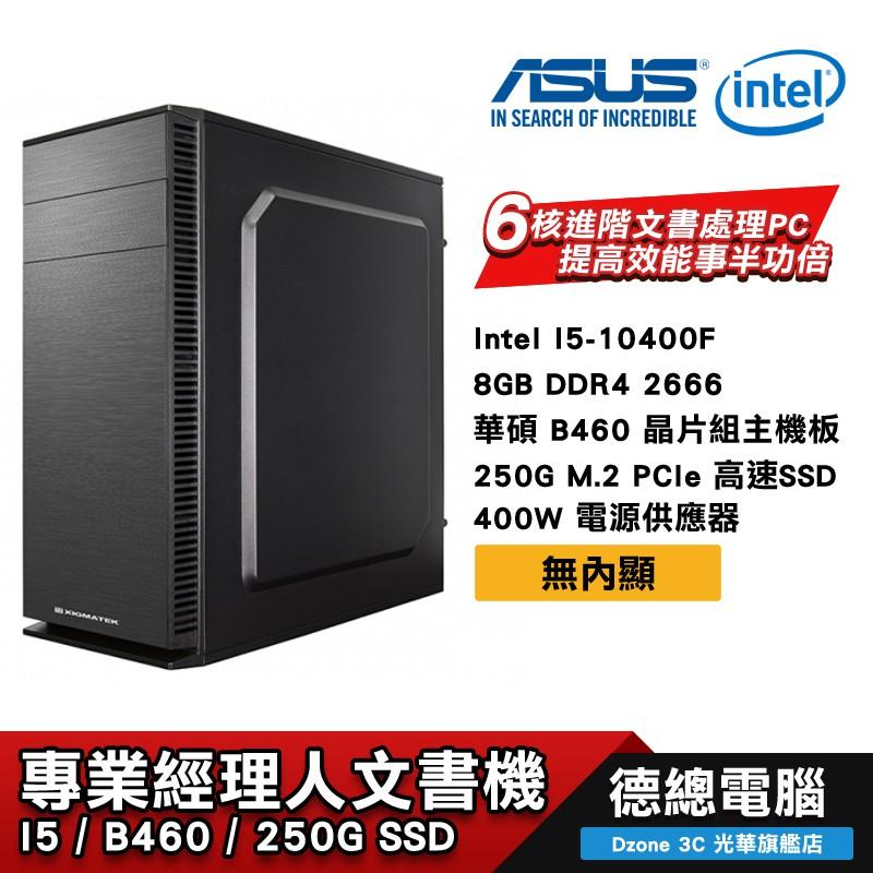 ASUS 華碩 專業經理人 I5 文書機 無內顯 PC【免運】I5-10400F B460 8G 250G SSD