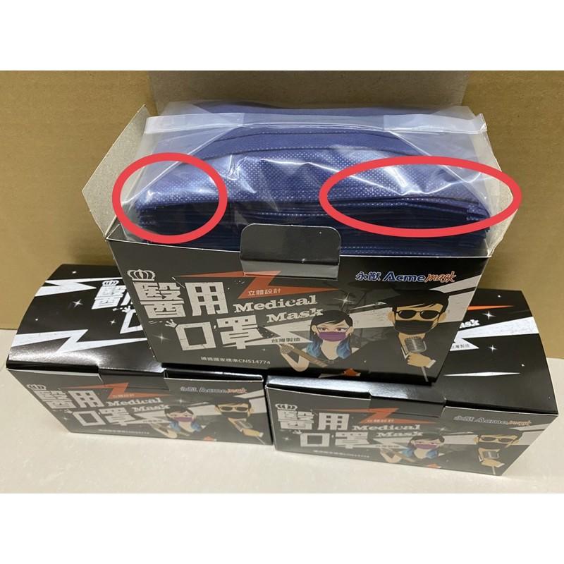 3盒超取免運  現貨 公司貨 永猷 MD + MIT雙鋼印 醫療用口罩  4層 搖滾深藍 台灣製50入/盒 蝦皮代開發票