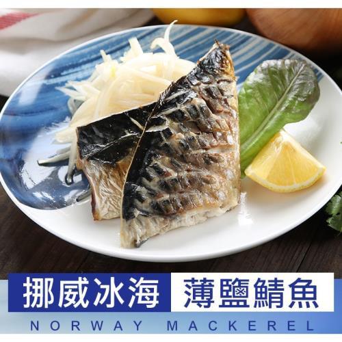 好食讚挪威北大西洋薄鹽鯖魚老饕組 *10包 挪威 薄鹽 鯖魚(230g±10%/包)(2片一包)