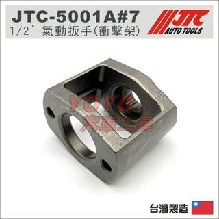 【YOYO汽車工具】JTC 5001 5001A 1/ 2