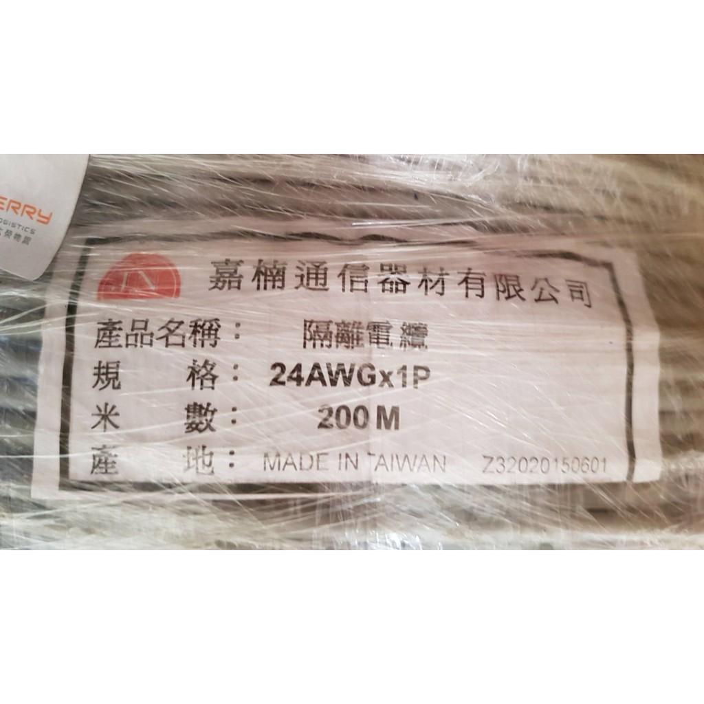 訊號電源線 雙隔離線 24AWG 2C 200M